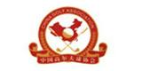 主办单位-中国高尔夫协会