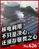 核电利用需存敬畏