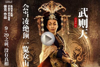 影后之战:刘嘉玲《狄仁杰之通天帝国》
