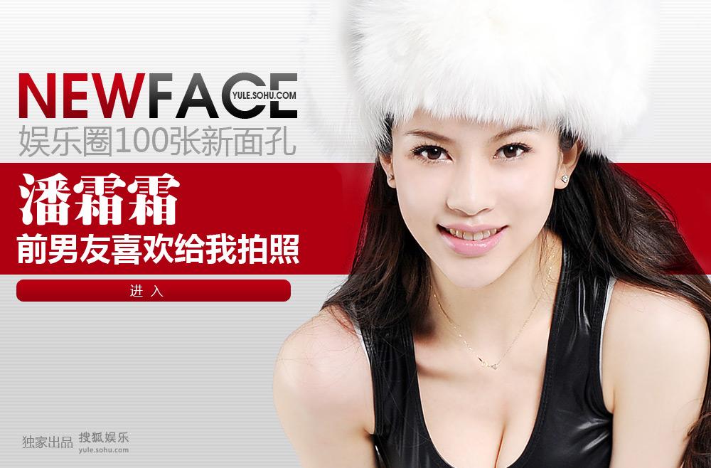 点击进入:NewFace潘霜霜
