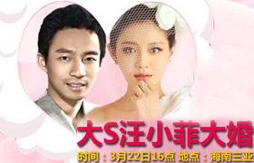 大S汪小菲3月22日大婚