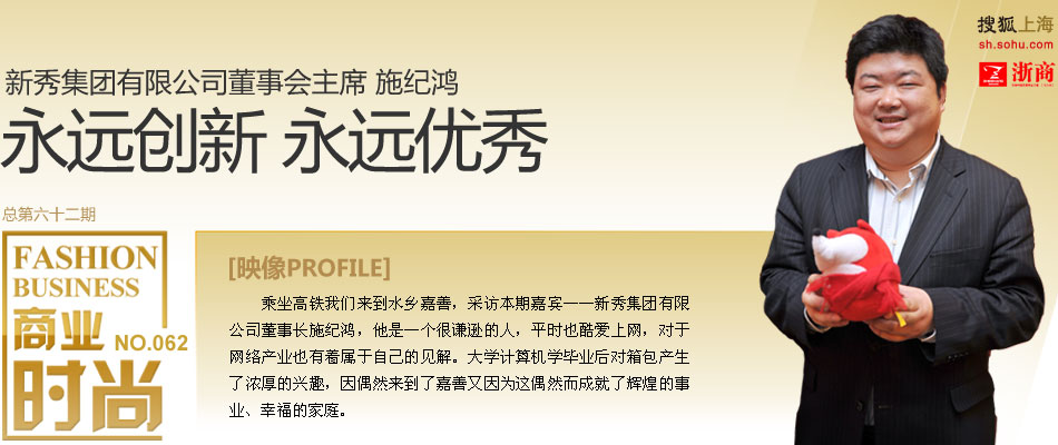 新秀集团有限公司董事会主席 施纪鸿