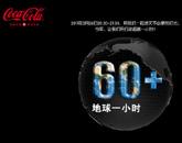 2011年地球一小时 企业在行动