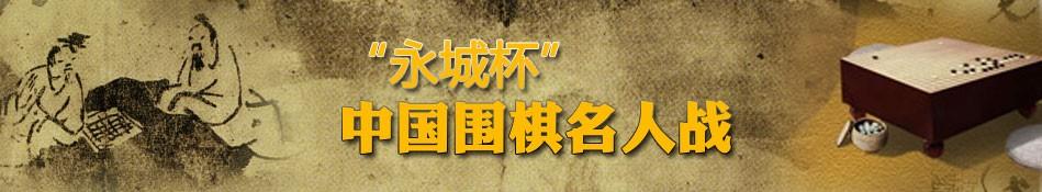 第24届中国围棋名人战,名人战,古力,常昊,李世石,陈耀烨,永城杯