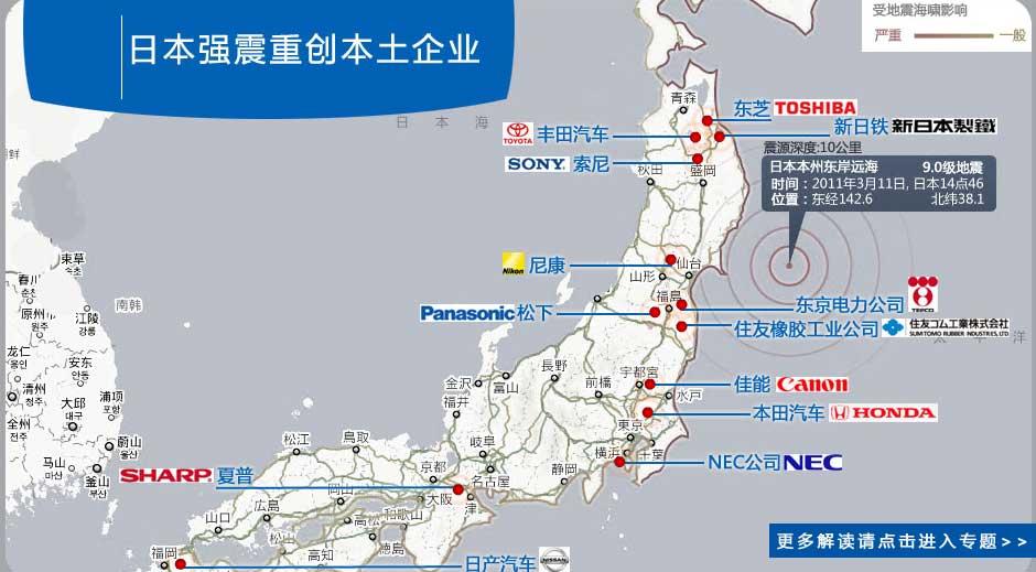 福岛海啸高度