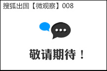 搜狐出国微观察