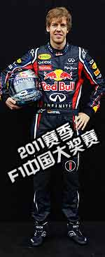 2011F1中国赛