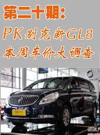 新GL8+京城降价大调查