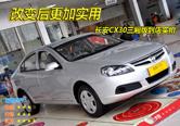 长安CX30三厢版实拍