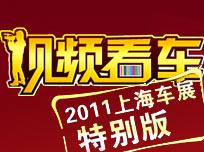 视频看车2011上海车展特别版