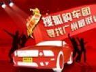 购车赢华东六日游
