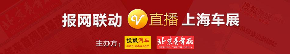 报网联动 V直播上海车展