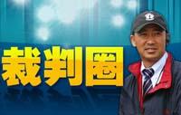 中国高尔夫裁判圈