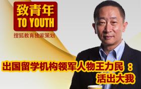搜狐出国特别策划:《致青年》王力民