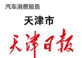 2010天津汽车消费报告