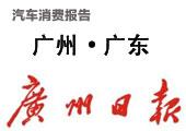 2010广东汽车消费报告