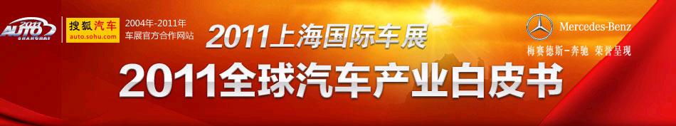 2011全球汽车产业白皮书——搜狐汽车上海车展系列报告