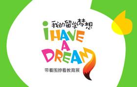 第16届中国国际教育展