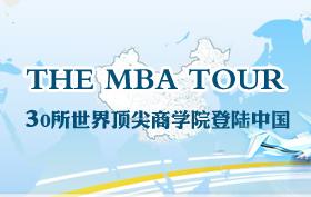 TheMBATour30所世界顶尖商学院登陆中国
