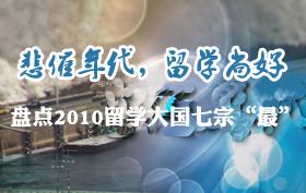 """搜狐出国特别策划:盘点2010留学大国七宗""""最"""""""
