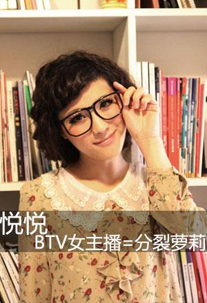分裂萝莉:BTV女主播悦悦