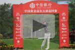 中信银行高尔夫系列活动推广片