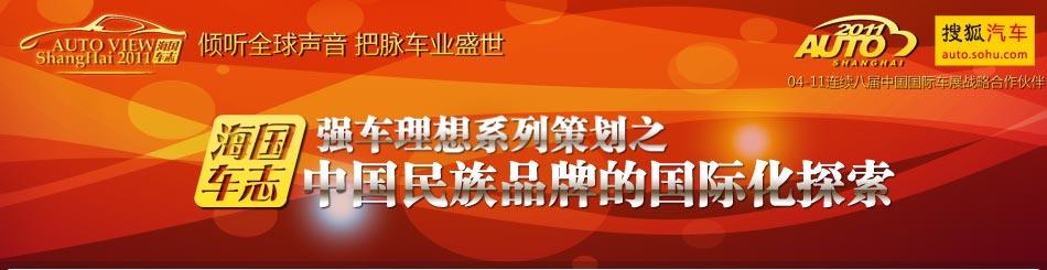 海国车志:中国民族品牌的国际化探索