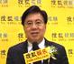 香港电影节主席