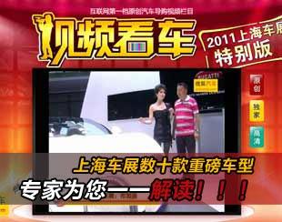 上海国际车展视频看车 重磅新车为您解读
