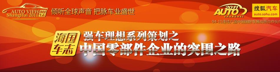 海国车志:中国汽车文化孕育前的阵痛