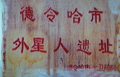 """青海""""外星人遗址""""之谜"""