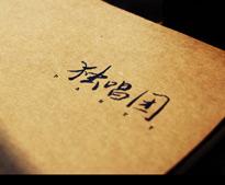 韩寒,百度文库,《独唱团》,赛车手,作家,角色