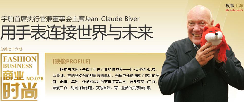 宇舶首席执行官兼董事会主席Biver