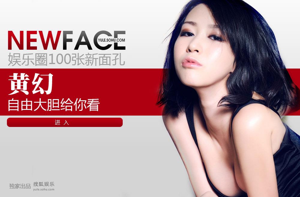 点击进入:NewFace黄幻