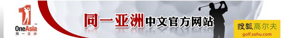 同一亚洲官网,同一亚洲,ONEASIA,