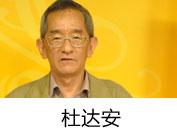 广东省日化商会的专家顾问杜达安