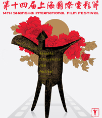 第14届上海国际电影节海报
