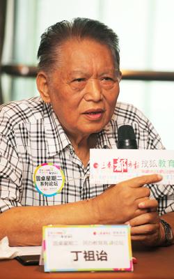 搜狐教育 圆桌星期二 民办教育巨头高峰论坛 西安翻译学院 丁祖诒