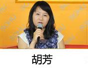 《国际金融报基金周刊》主编胡芳