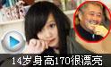 赵本山女儿自拍曝光 14岁身高170很漂亮