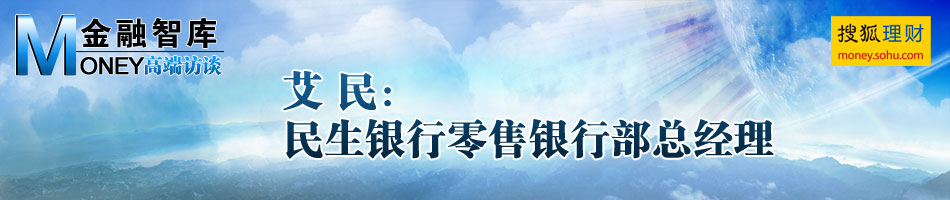 金融智库 中国银生银行零售银行部总经理
