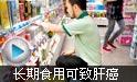 塑化剂并非食品添加剂 长期食用可致肝癌