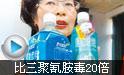 台专家称塑化剂比三聚氰胺毒20倍