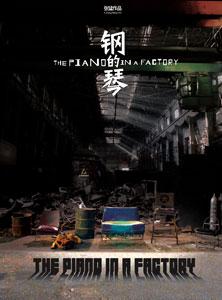 《钢的琴》海报之一