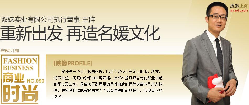 双妹实业有限公司执行董事 王群