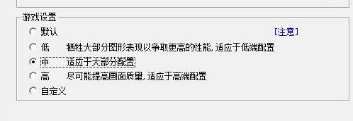 英特尔核芯显卡 运行鹿鼎记测试报告