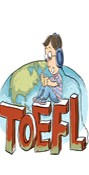 TOEFL,托福,中国人学英语,培训大视野