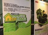 碳排归零实际举措
