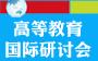 北京高等教育国际研讨会
