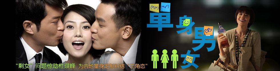 《单身男女》,单身男女,电影单身男女,单身男女下载,单身男女主演,吴彦祖,古天乐,高圆圆